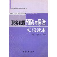职务犯罪预防与惩治知识读本