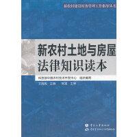 新农村土地与房屋法律知识读本