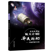 改变世界的航天计划丛书 开天辟地――阿波罗登月计划