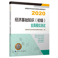 备考2021经济师初级 经济基础知识(初级)全真模拟测试2020 中国人事出版社