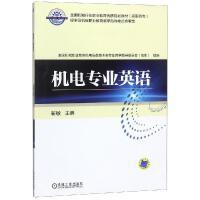 机电专业英语/靳敏 机械工业出版社