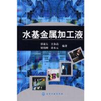 水基金属加工液 张康夫 化学工业出版社【新华书店 值得信赖】