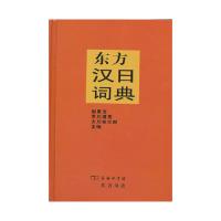 东方汉日词 商务印书馆