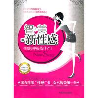 【二手旧书9成新】智+美=新性感喜羊羊著9787504470980中国商业出版社
