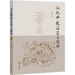 正版-XT-汉化佛教法器与服饰 白化文著 9787101102932 中华书局 知礼图书专营店