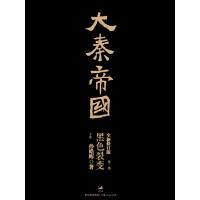 大秦帝国:第一部黑色裂变 下卷【精装】