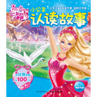 芭比小公主认读故事:粉红舞鞋