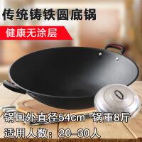 【特惠购】铁锅炒锅生铁锅老式加厚双耳铸铁锅无涂层圆底不粘家用锅具