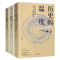 历史的温度(套装3册)