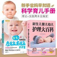 全2册 育儿书籍父母必读 婴儿 0-3岁 早教 孕妇 家庭教育3-6岁1到女男孩新生儿的宝宝护理百科全书科学婴幼儿新手