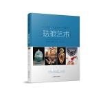 珐琅艺术――工艺技术・作品展示・灵感启发
