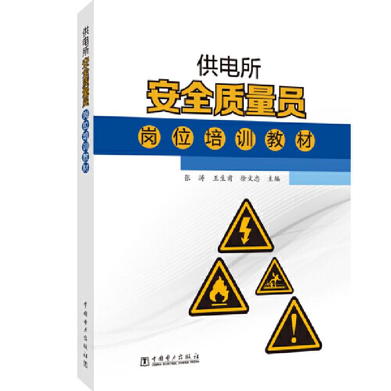供电所安全质量员岗位培训教材