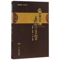 中国古代嘉言故事96则