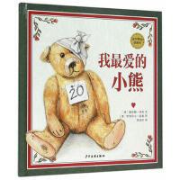我爱的小熊(麦田精选图画书) (澳)诺安 文,富勒 图,贾国欣 少年儿童出版社
