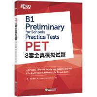 【官方直营】PET8套全真模拟试题 2020改革版 pet剑桥通用英语五级备考资料 考试词汇语法书籍配套音频 新