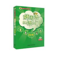 韩国语口语入门词汇篇(配光盘)