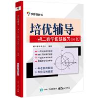 学而思培优辅导--初二数学跟踪练习 (初二数学下册)RJ人教版