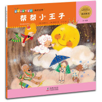 爆米花数学童话:帮帮小王子
