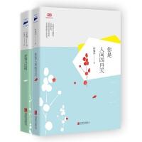 林徽因作品畅销套装(你是人间四月天+夜莺与玫瑰,两书获30万读者五星好评推荐!)