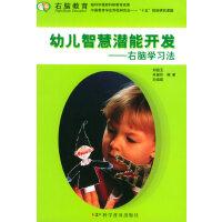 幼儿智慧潜能开发:右脑学习法