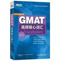 新东方 GMAT高频核心词汇 赵洪波