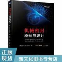【二手旧书9成新】机械密封原理与设计阿兰O.勒贝克9787111545422机械