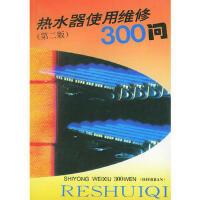 【二手旧书9成新】热水器使用维修300问(第二版)朱自强著9787534110191浙江科学技术出版社