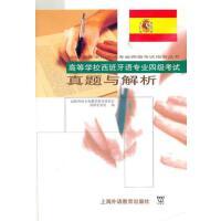 【正版二手书旧书9成新左右】高等学校西班牙语专业四级考试真题与解析9787810956536