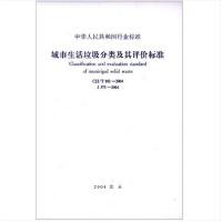 CJJ/T102-2004城市生活垃圾分类及其评价标准