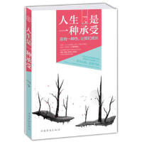 【旧书二手书9成新】 人生是一种承受:总有一种伤,让我们成长 严芷雪 9787511343345 中国华侨出版社