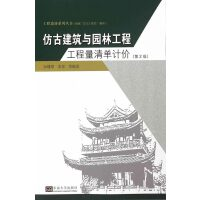 仿古建筑与园林工程工程量清单计价(第2版)(电子书)