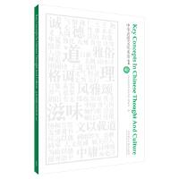 中华思想文化术语(1)