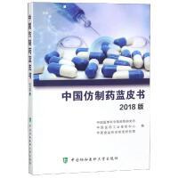 中国仿制药蓝皮书 2018版 中国协和医科大学出版社