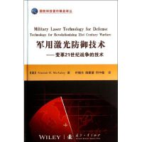 军用激光防御技术 国防工业出版社