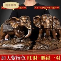 大象摆件一对招财客厅装饰品 酒柜摆设工艺品开业办公室结婚礼物SN0530