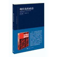 现代化的政治 [美]戴维E.阿普特 陈尧 上海人民出版社【放心购】