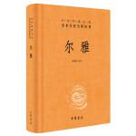 尔雅(精)中华经典名著全本全注全译丛书