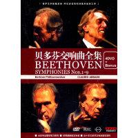贝多芬交响曲全集(4DVD+Bonus)