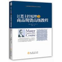 江恩主控原理3 ――商品期货高级教程