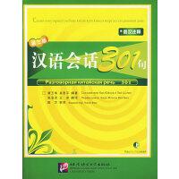汉语会话301句(第三版・上册)(俄汉注释)