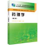 药理学(第三版)(药学高职) 樊一桥,陈俊荣,方士英 科学出版社【新华书店 质量保障】