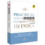 印度投资实务指南