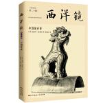 西洋镜:中国屋脊兽(中国屋顶脊饰研究开山之作)