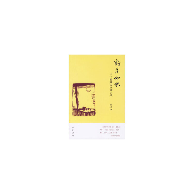 【旧书二手书9成新】新月如水:丰子恺师友交往实录 陈星 9787101052817 中华书局 【本店书保证正版,全店免邮,部分绝版书,售价高于定价】