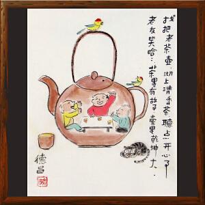 《找把老茶壶 沏上清香茶 听点开心事 老友笑哈哈 茶里有故事 壶里乾坤大》范德昌原创小品画R4314