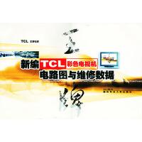 新编TCL彩色电视机电路图与维修数据