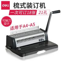 得力(deli) 梳式财务装订机 手动胶圈夹条打孔机 21孔文件打孔装订机 可抽刀 手动省力(18张/次)3873