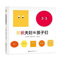 形状夫妇和孩子们(奇想国童书)颜色与形状的组合,孩子的第一本社会认知书