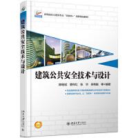 建筑公共安全技术与设计