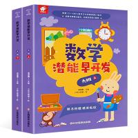 【大班】数学潜能早开发大班上下2册 3-5岁幼儿益智游戏学前启蒙阶梯数学游戏逻辑思维智力益智书 全脑开发数字认知识字练习